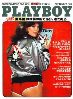 Playboy – Septembre 1979 (Japon) p01