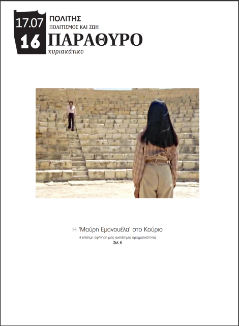 ΠΟΛΙΤΗΣ ΤΗΣ ΚΥΡΙΑΚΗΣ 17 juillet 2016 (Grèce) p01